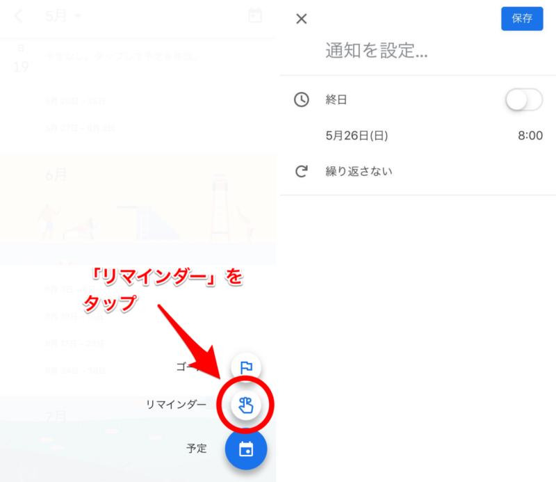 Googleカレンダーのリマインダー作成