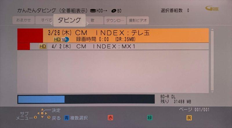 CM INDEX テレ玉