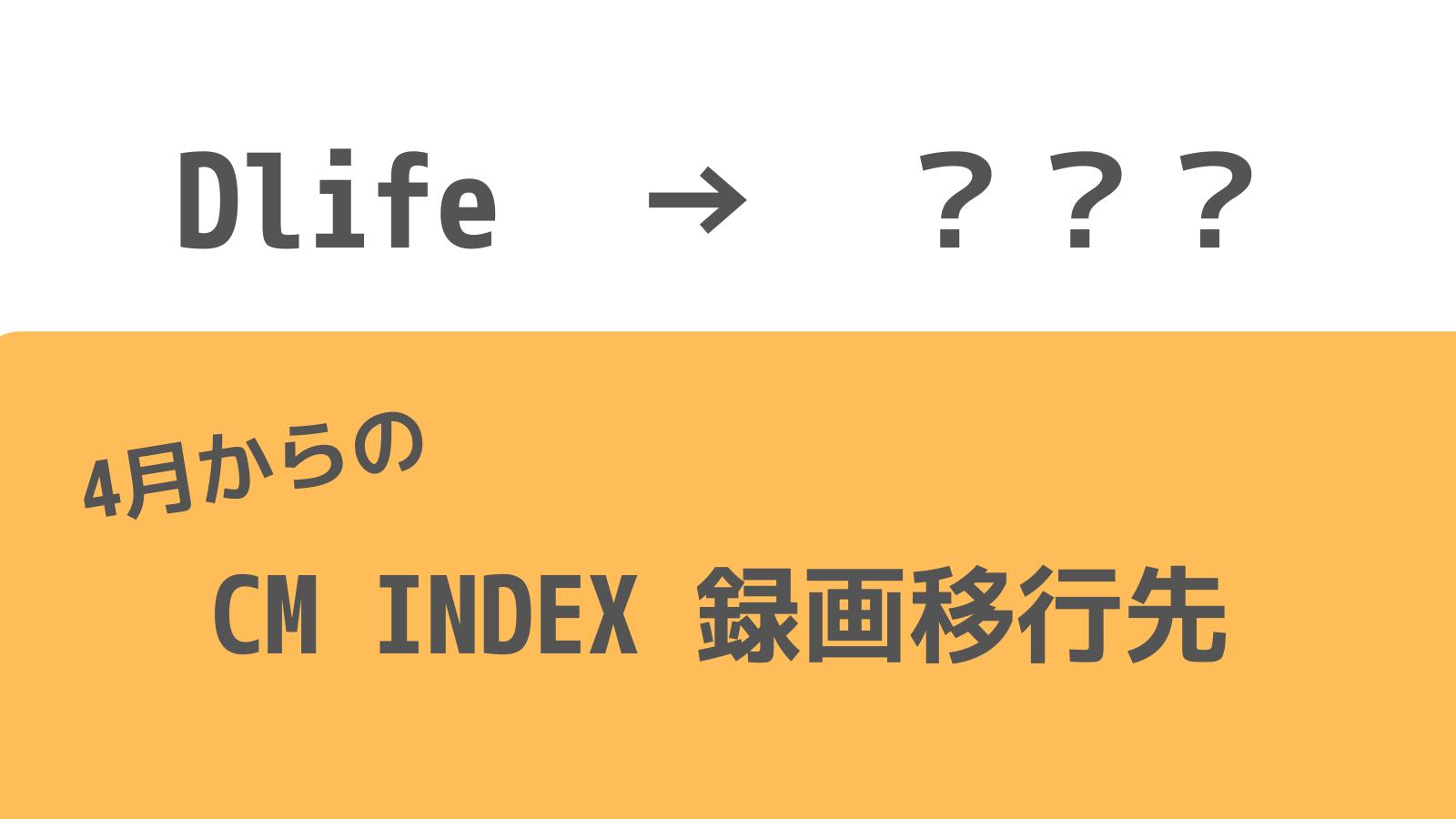 アイキャッチ ジャニオタ的CM INDEX録画移行先のオススメ【Dlife放送終了】