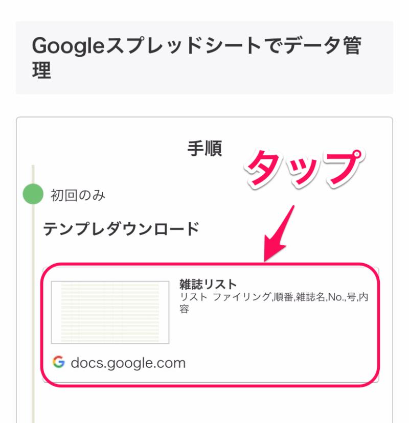雑誌 Googleスプレッドシートでデータ管理 やり方