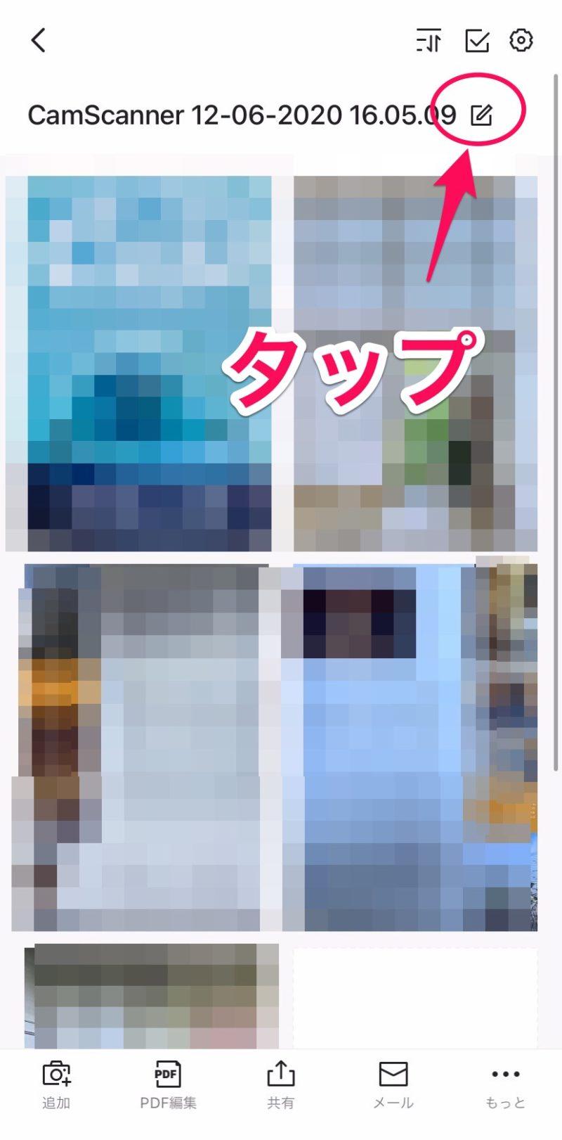 雑誌 スキャン CamScanner リネーム