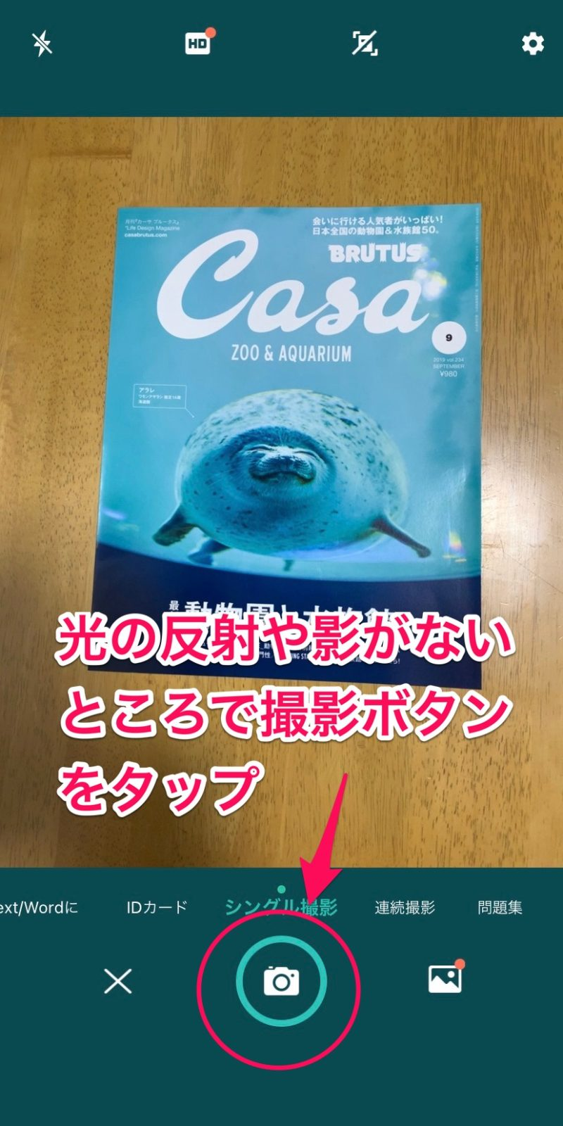 雑誌 スキャン CamScanner