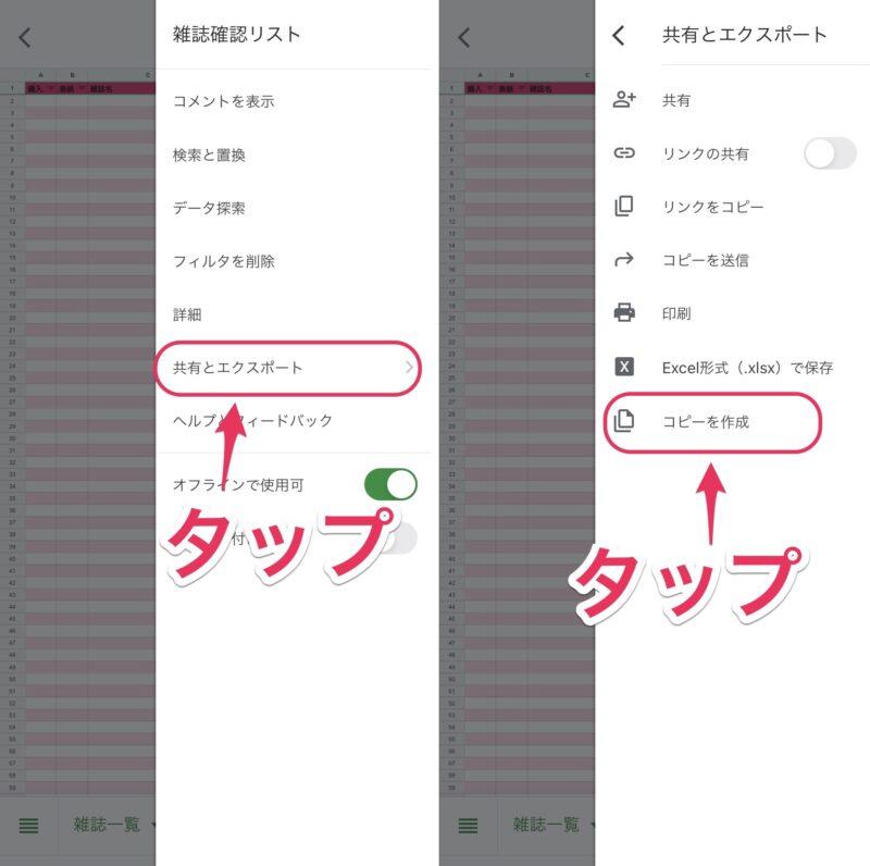 Googleスプレッドシートのテンプレートをダウンロードする方法