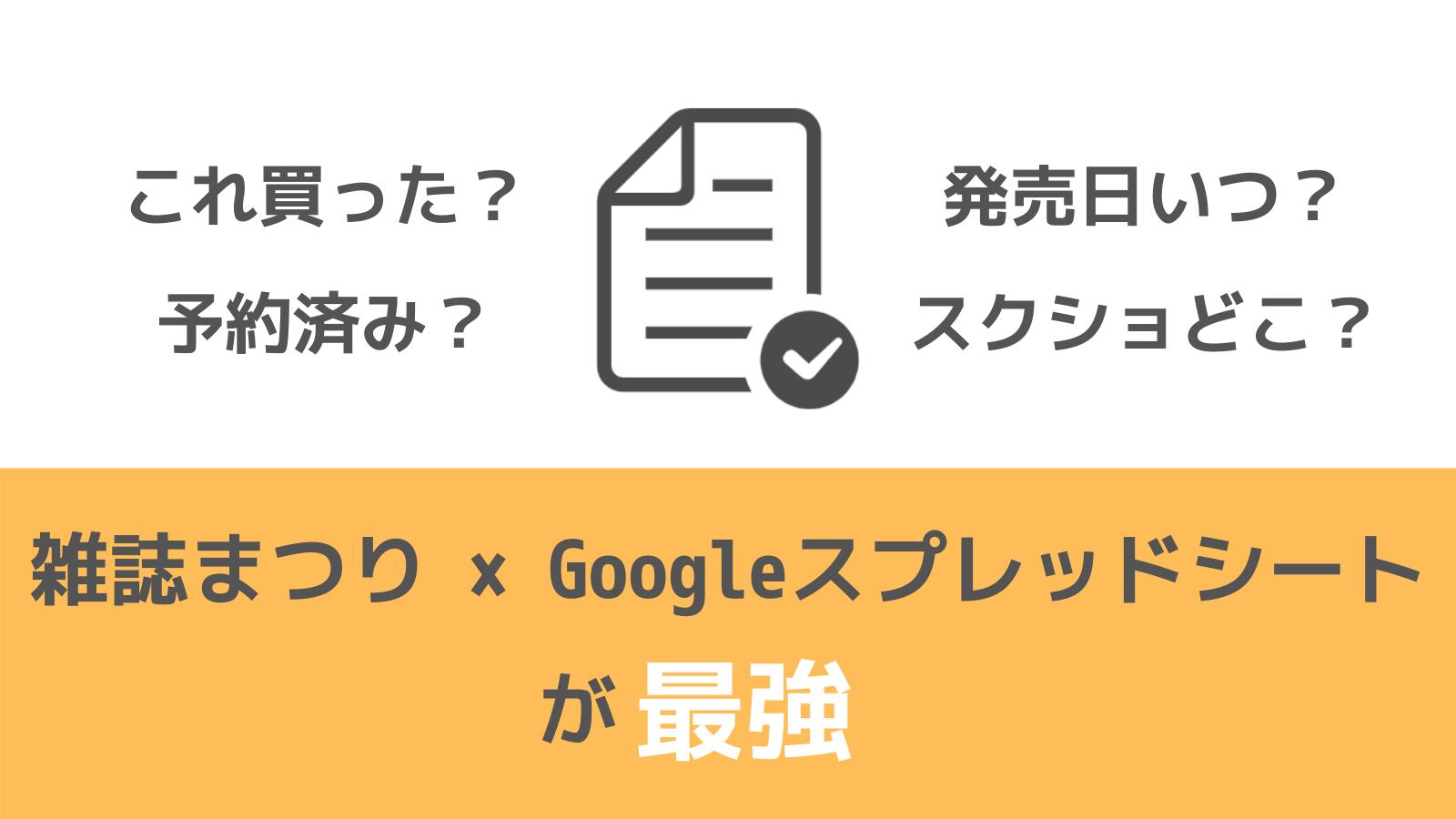 情報戦の雑誌まつりはGoogleスプレッドシートで情報を管理して乗り切ろう サムネイル